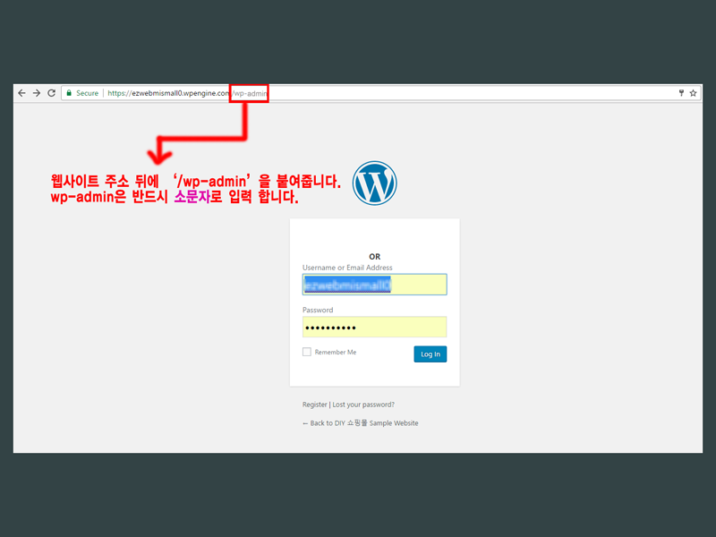 워드프레스 관리자 페이지 접속방법 및 관리자 화면 설명