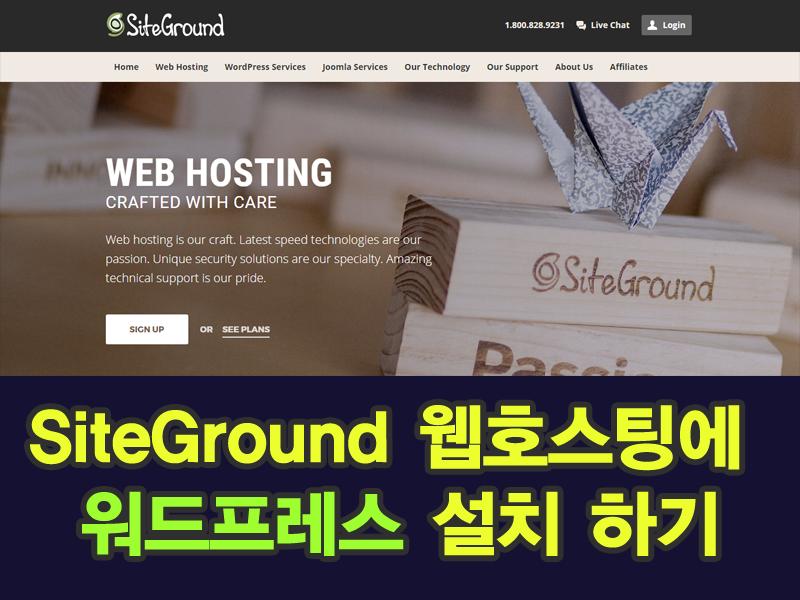 SiteGround 웹호스팅에 워드프레스 설치하기.