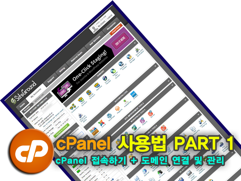 사이트그라운드 cPanel 사용방법 Part1 – cPanel 접속하기 +도메인 관리 및 연결