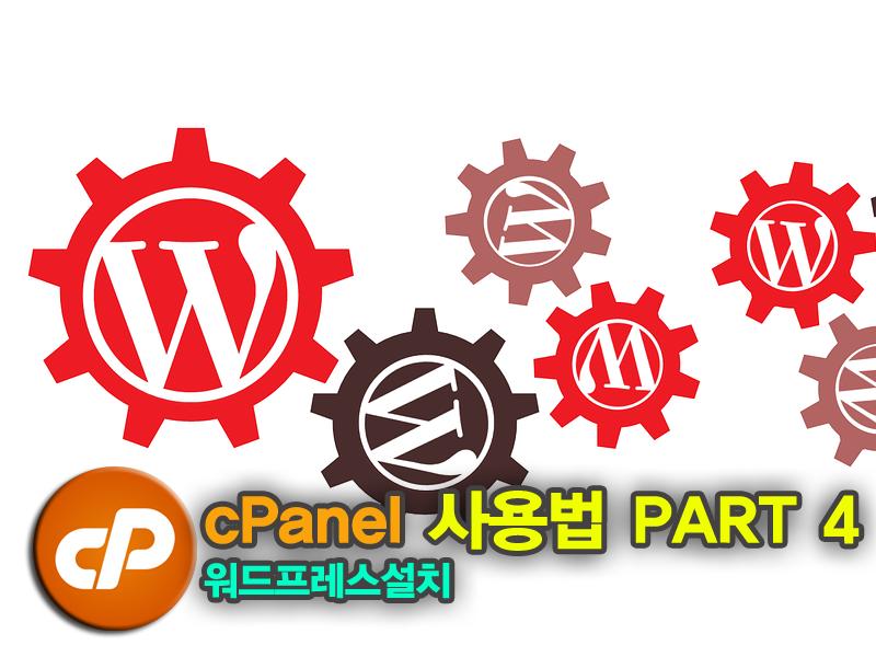 사이트그라운드 cPanel 사용방법 Part4 – 워드프레스 설치방법