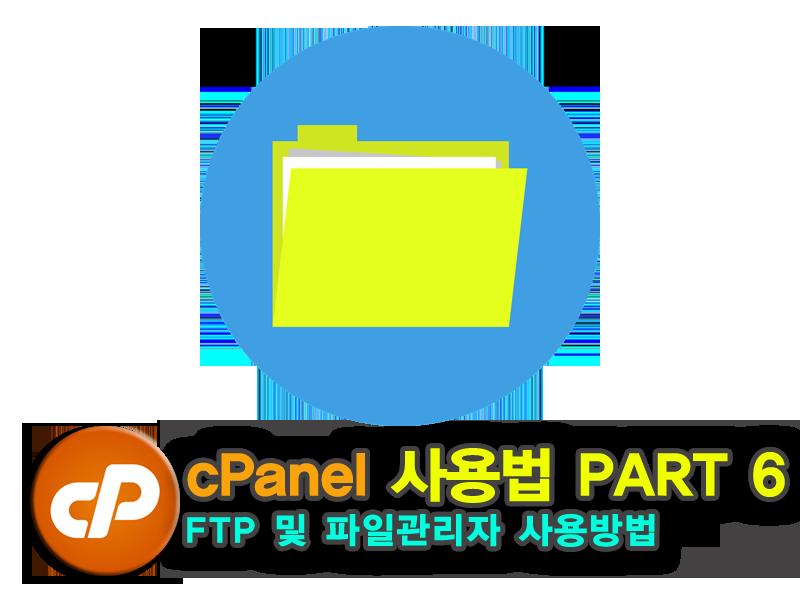 사이트그라운드 cPanel 사용방법 Part5 – FTP 및 파일관리자 사용방법