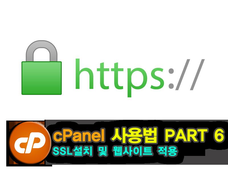 사이트그라운드 cPanel 사용방법 Part6 – SSL 설치 및 웹사이트에 적용 방법